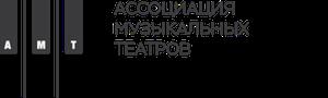 Ассоциация музыкальных театров