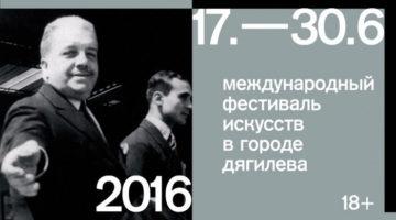 S-17-po-30-iyunya-v-Permi-proydet-XIII-Dyagilevskiy-festival-700x400