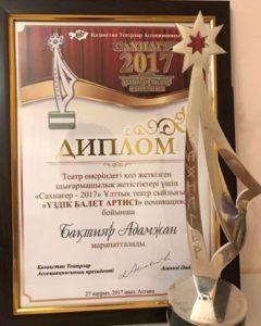 Бахтияр Адамжан