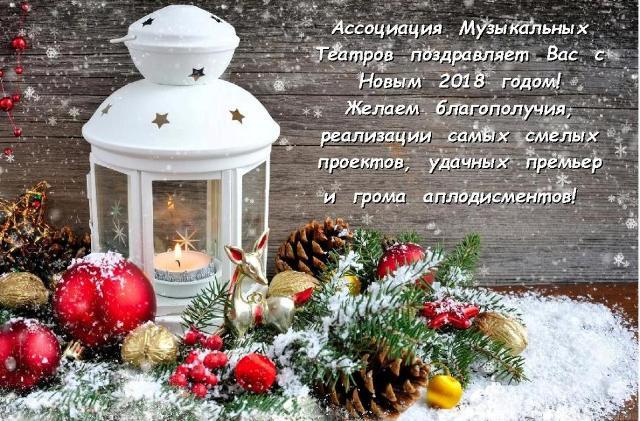 Поздравление 2018