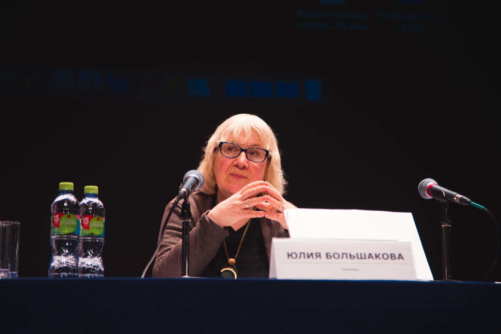 Юлия Большакова
