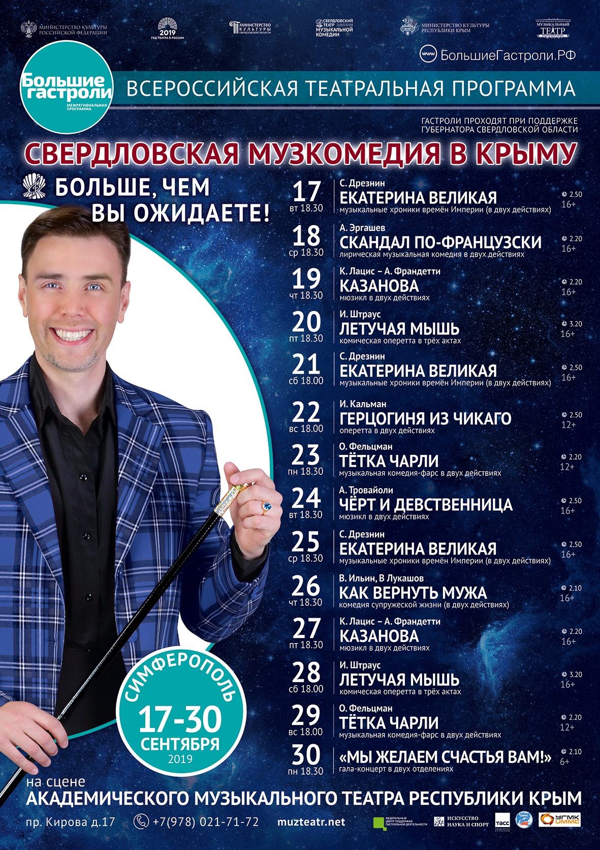 репертуар_ЕКБ