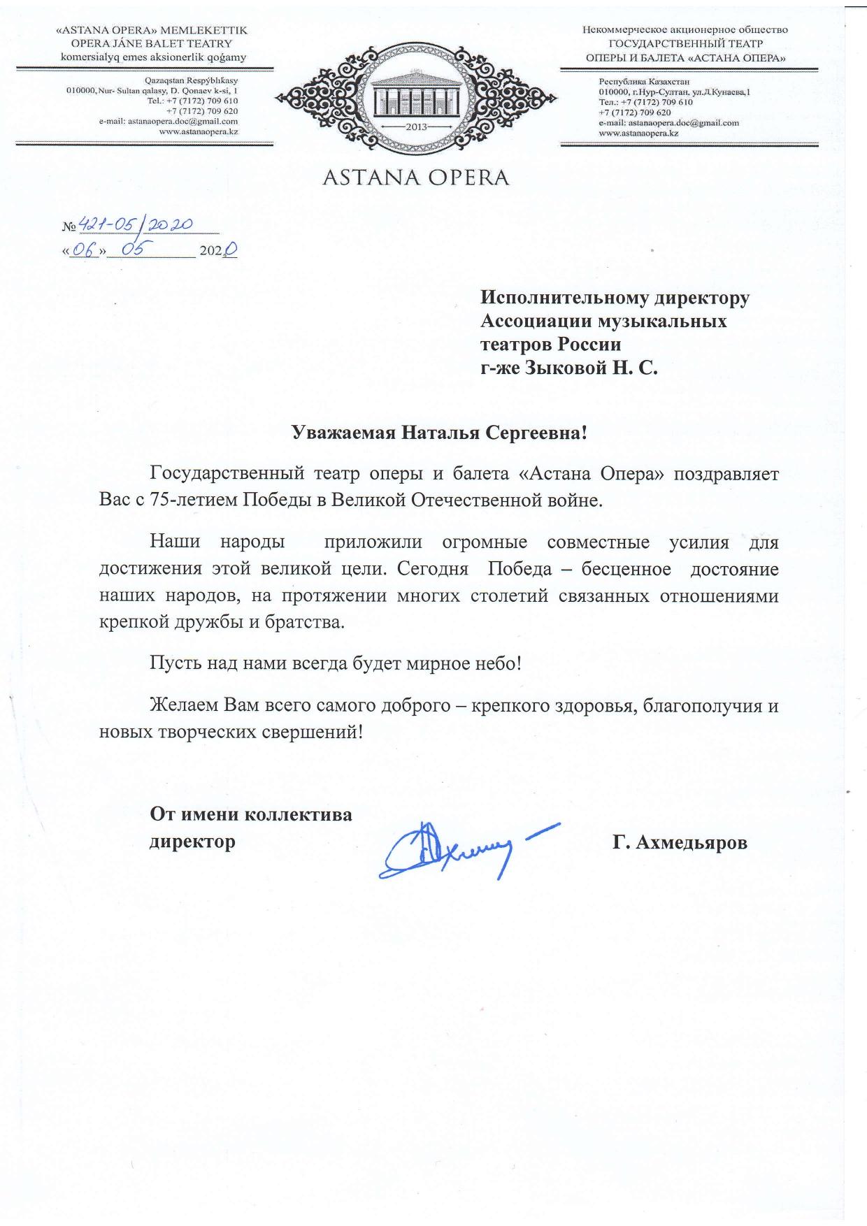 Астана 75 лет победы_page-0001