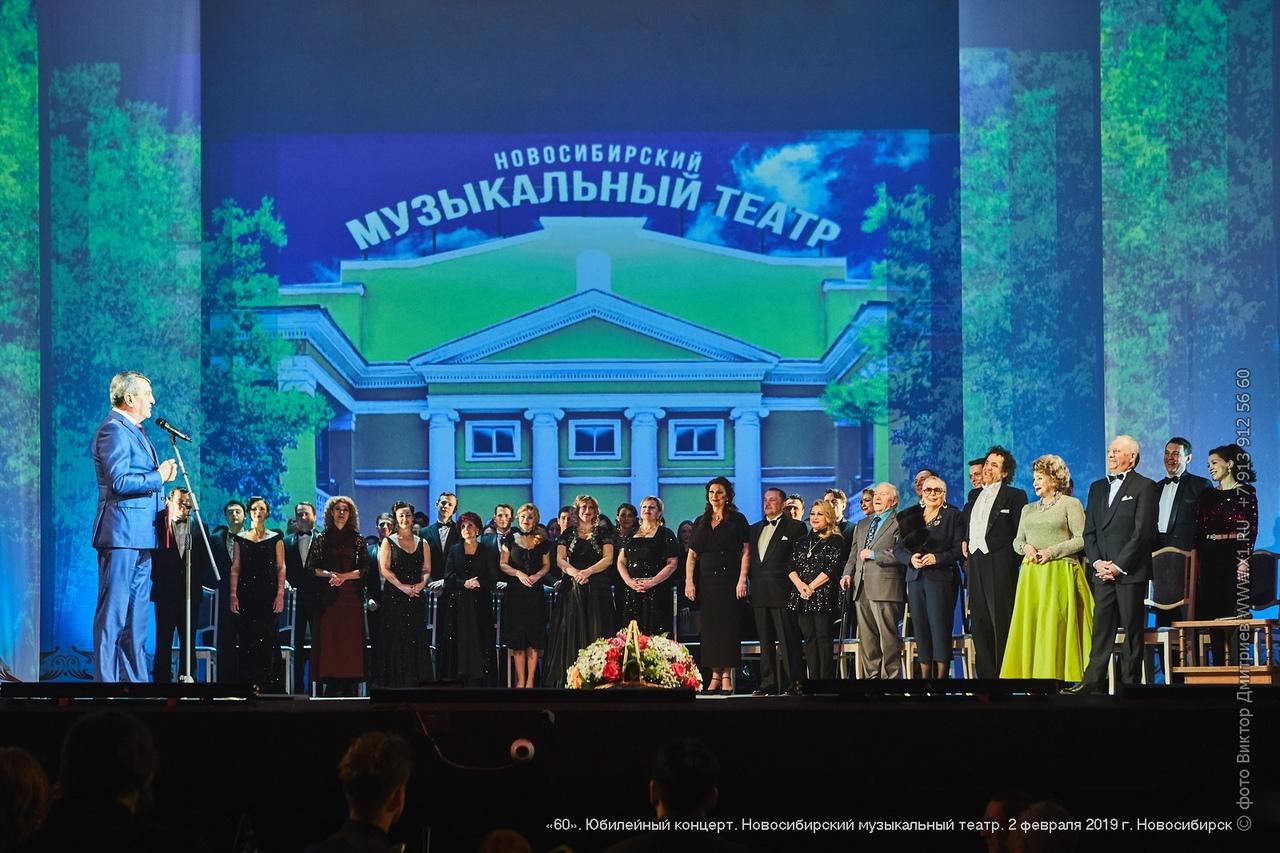 Новосибирск февр